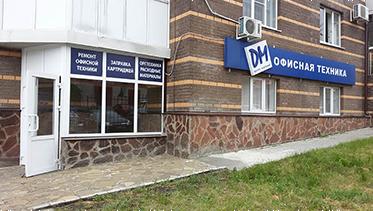 Офис компании ДМ