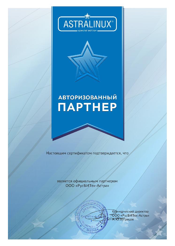 Сертификат Астра-Линукс