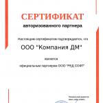 03_Сертификат
