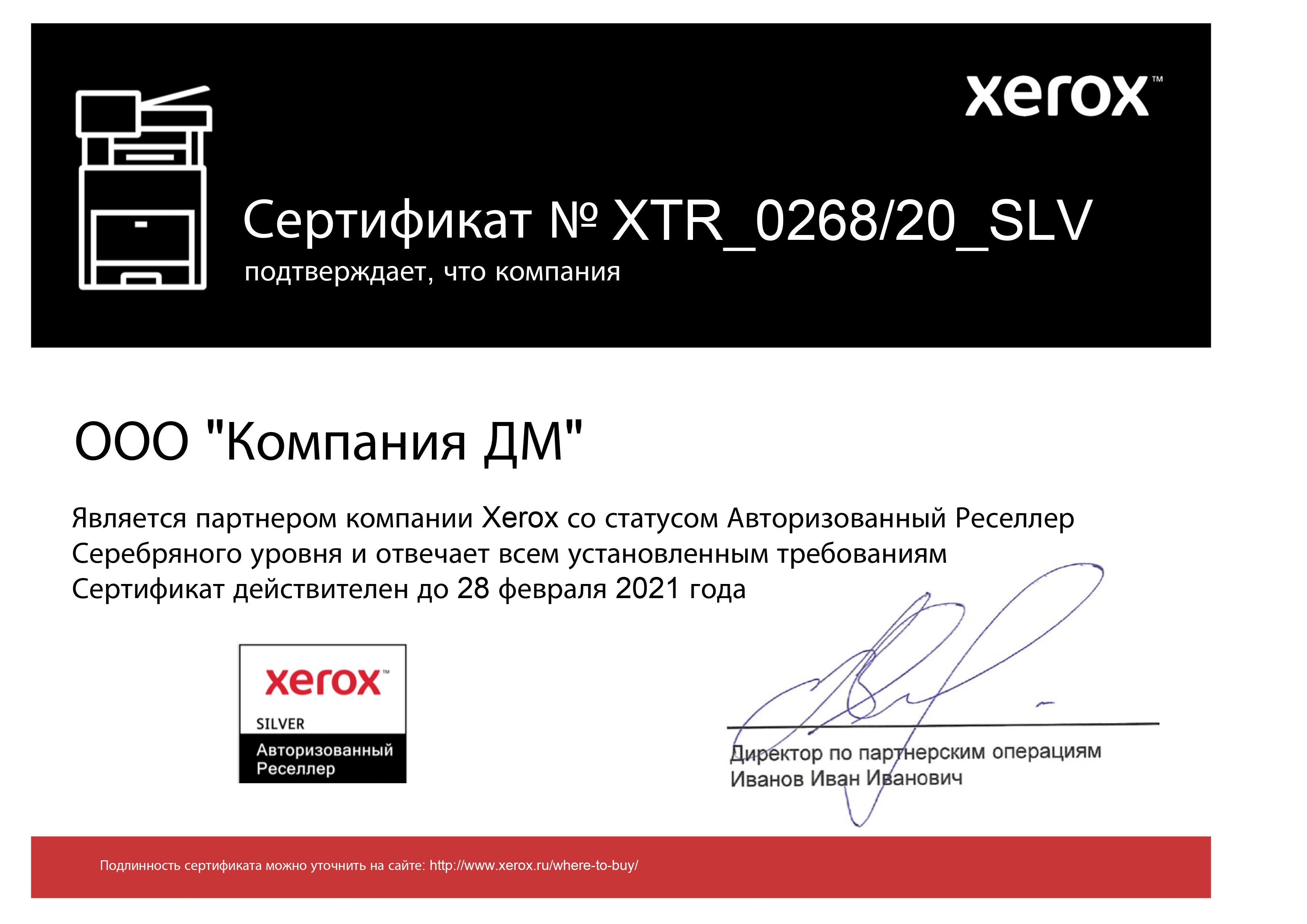 Сертификат Авторизованного партнера Xerox