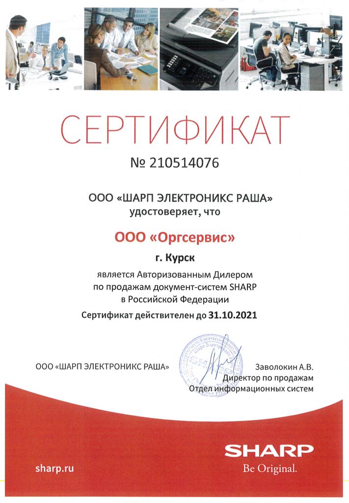 Компания ДМ стала авторизованным партнером Sharp