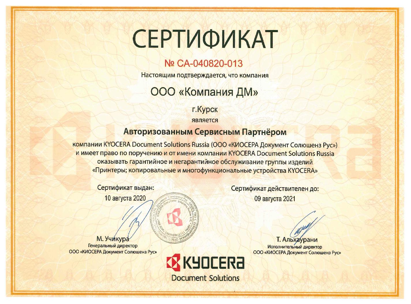 Kyocera сертификат сервисного партнера