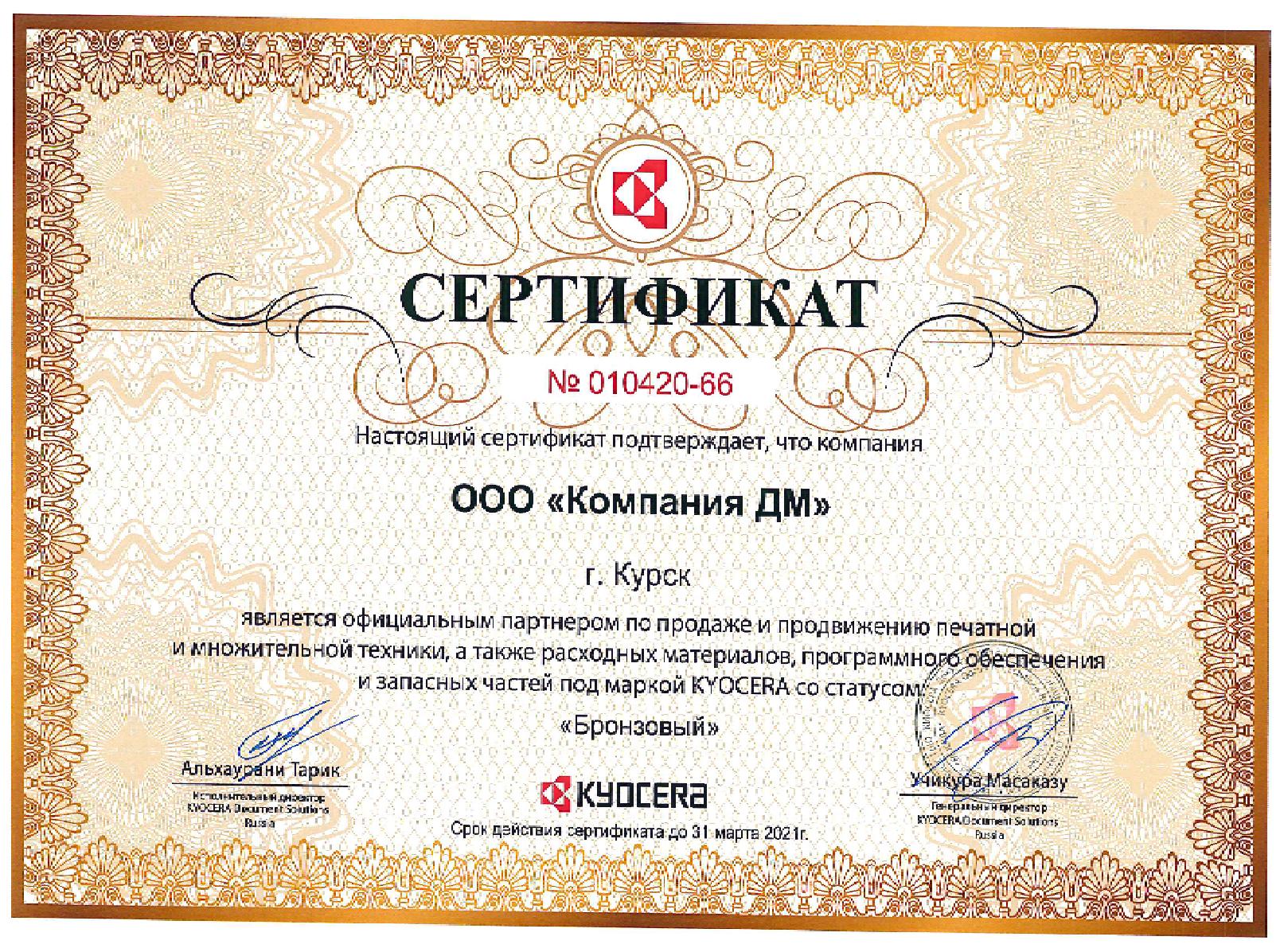 Партнерский сертификат Kyocera