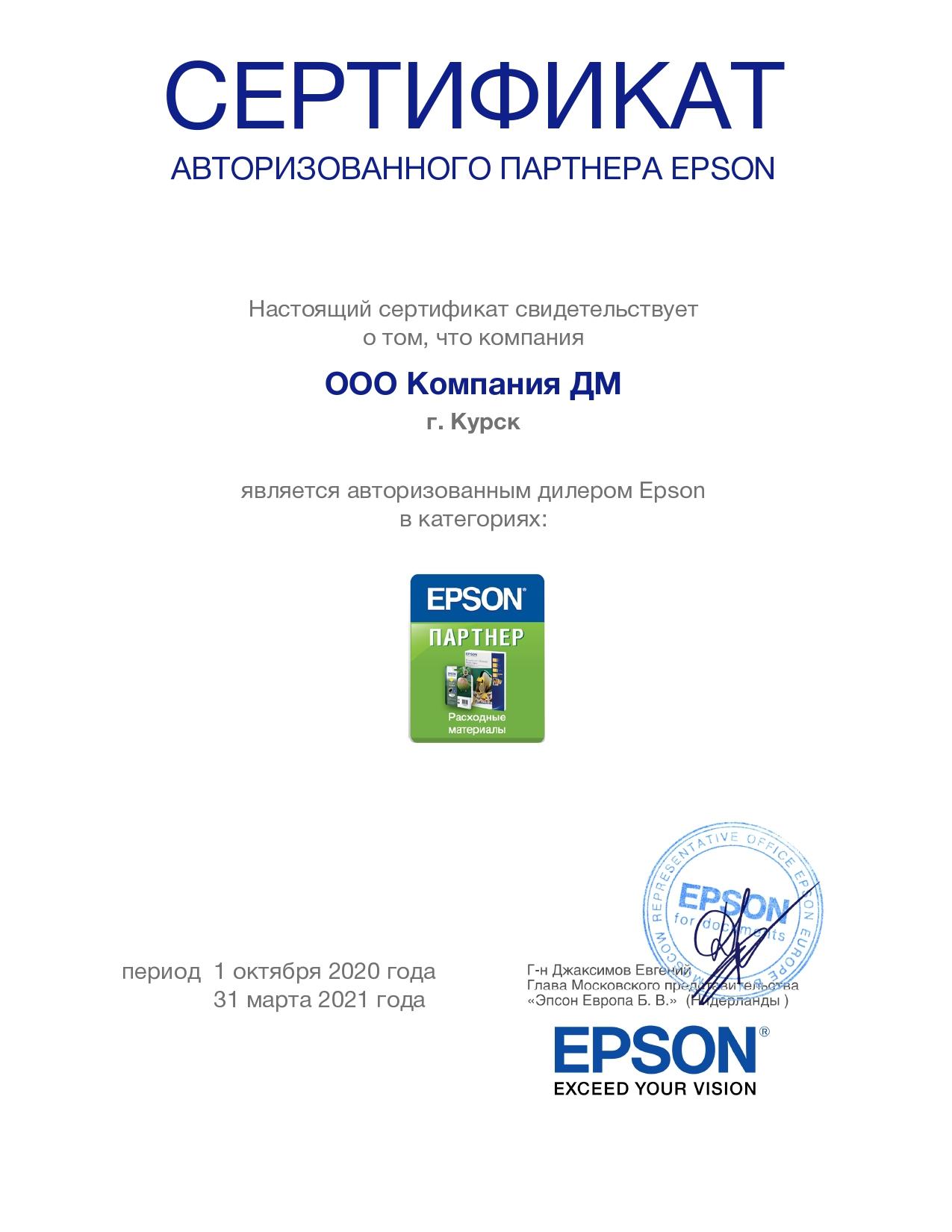 07_Компания ДМ H2FY20_page