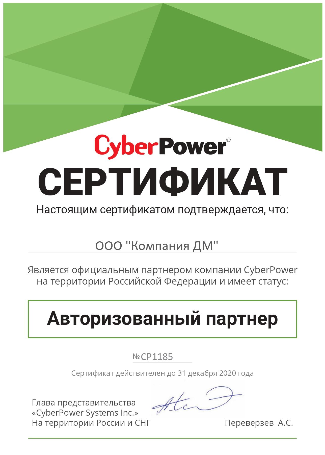 CyberPower сертификат авторизованного партнера