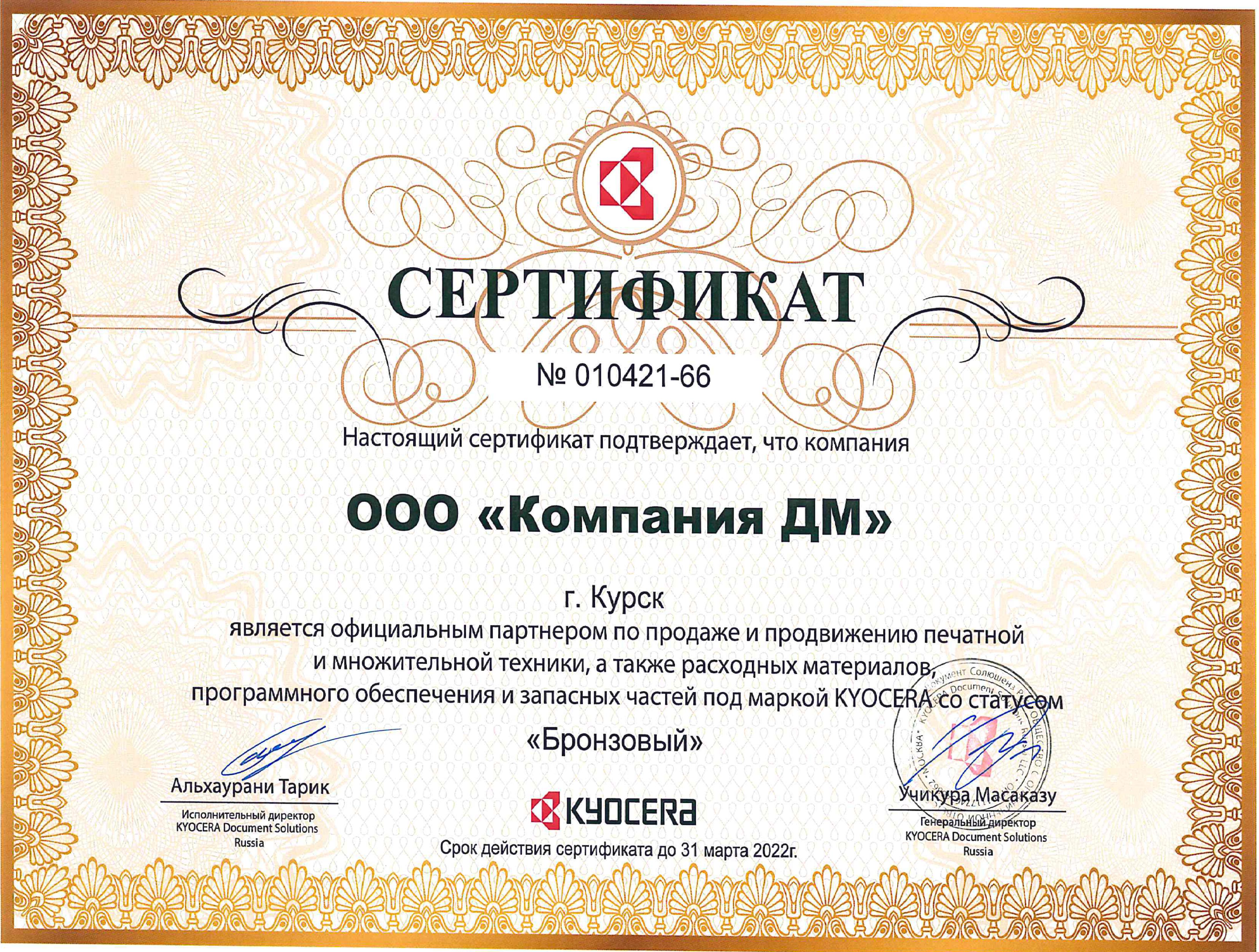 Компания ДМ Бронзовый партнер Kyocera в 2021г.