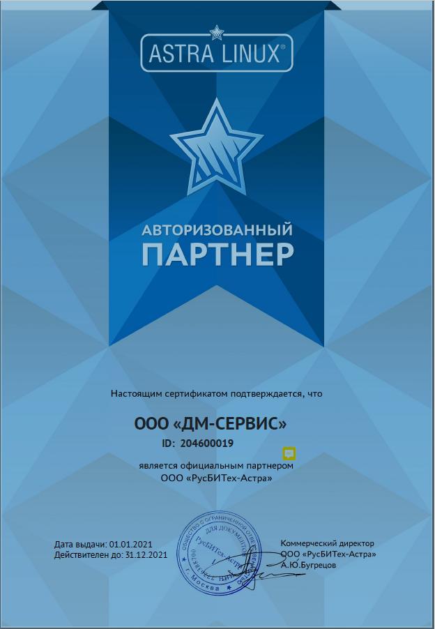 15_sertificate_2021