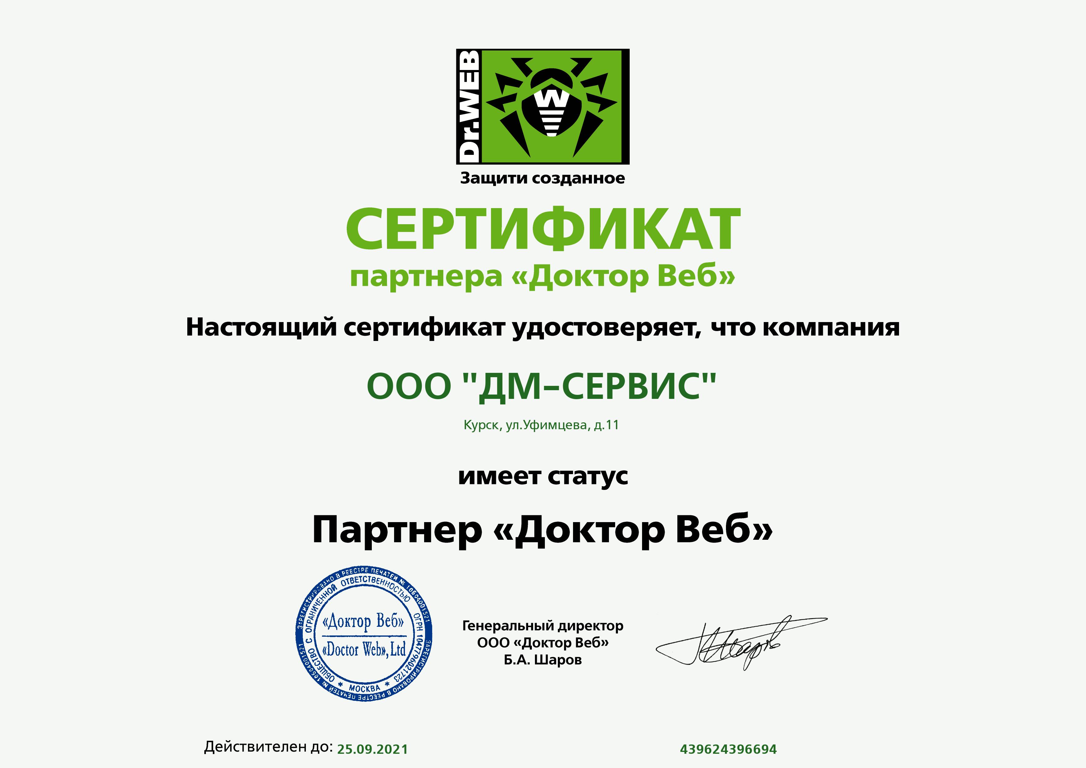DrWeb Сертификат Дм-Сервис