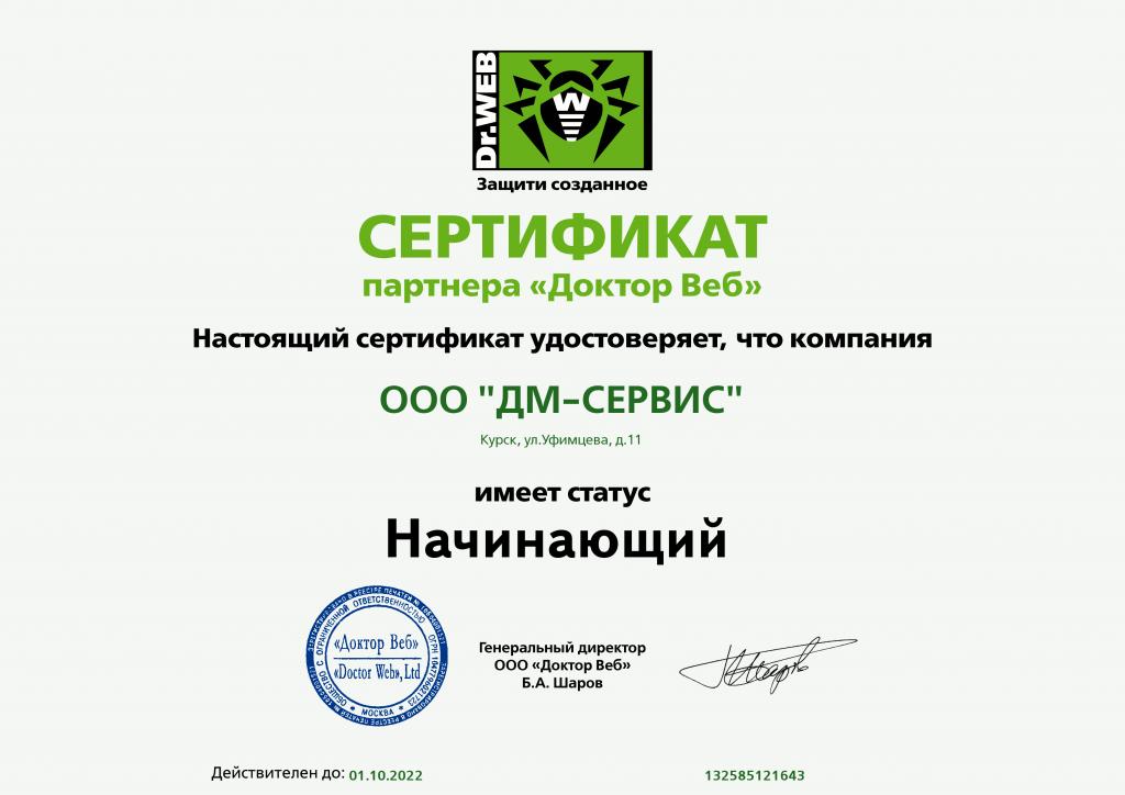 20_certificate