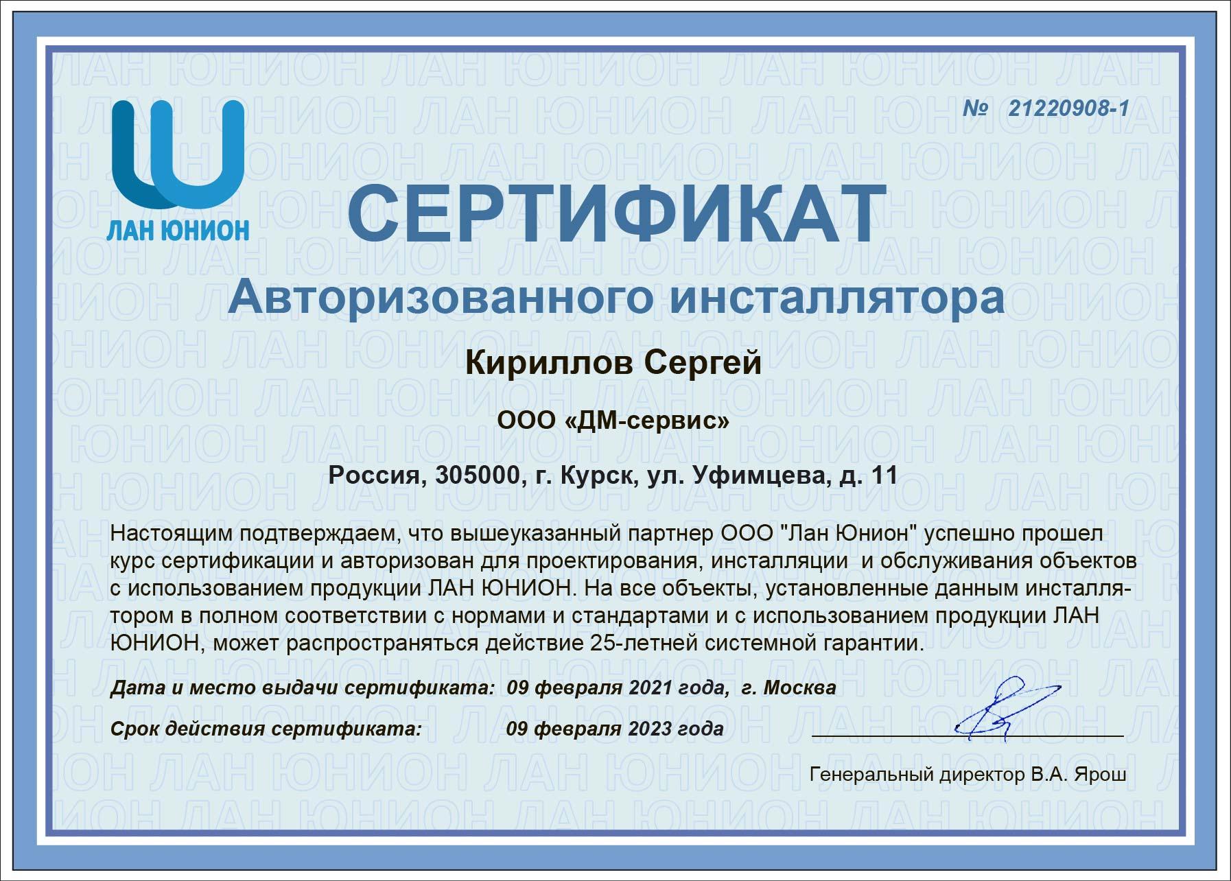 21220908-1 Кириллов Сергей-01