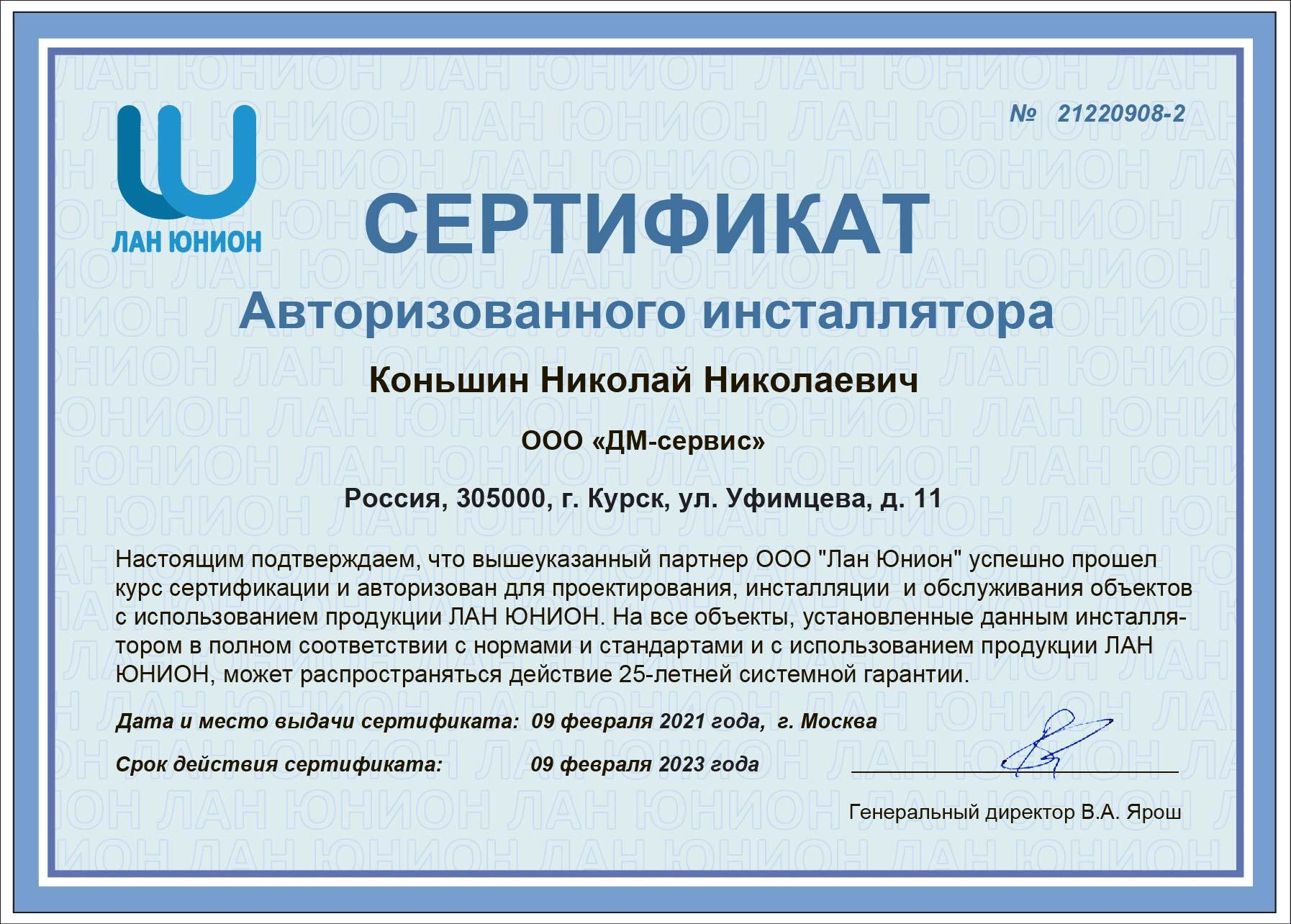 21220908-2 Коньшин Николай-01