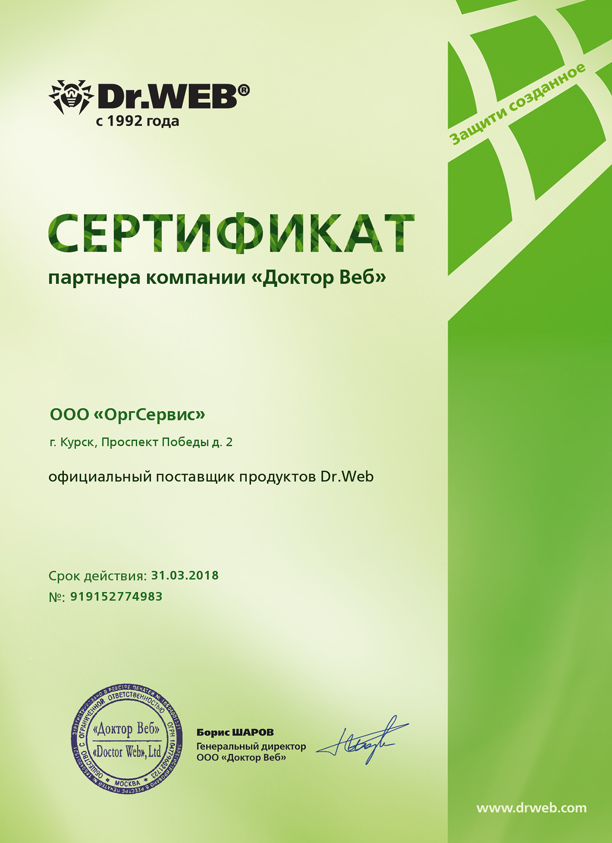 Сертификат партнера компании Dr. Web