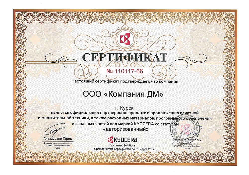 Компания ДМ сертифицированный партнер Kyocera в 2017г.