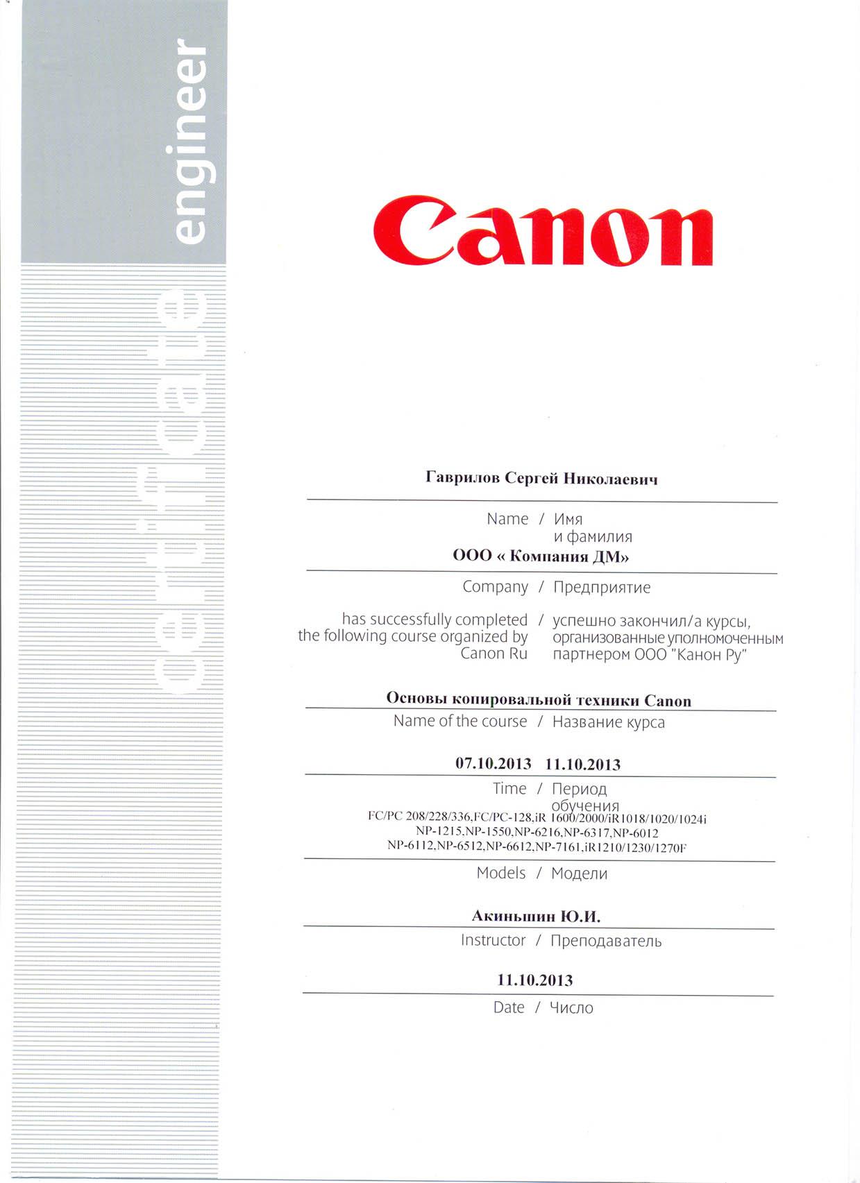 canon-certificat1