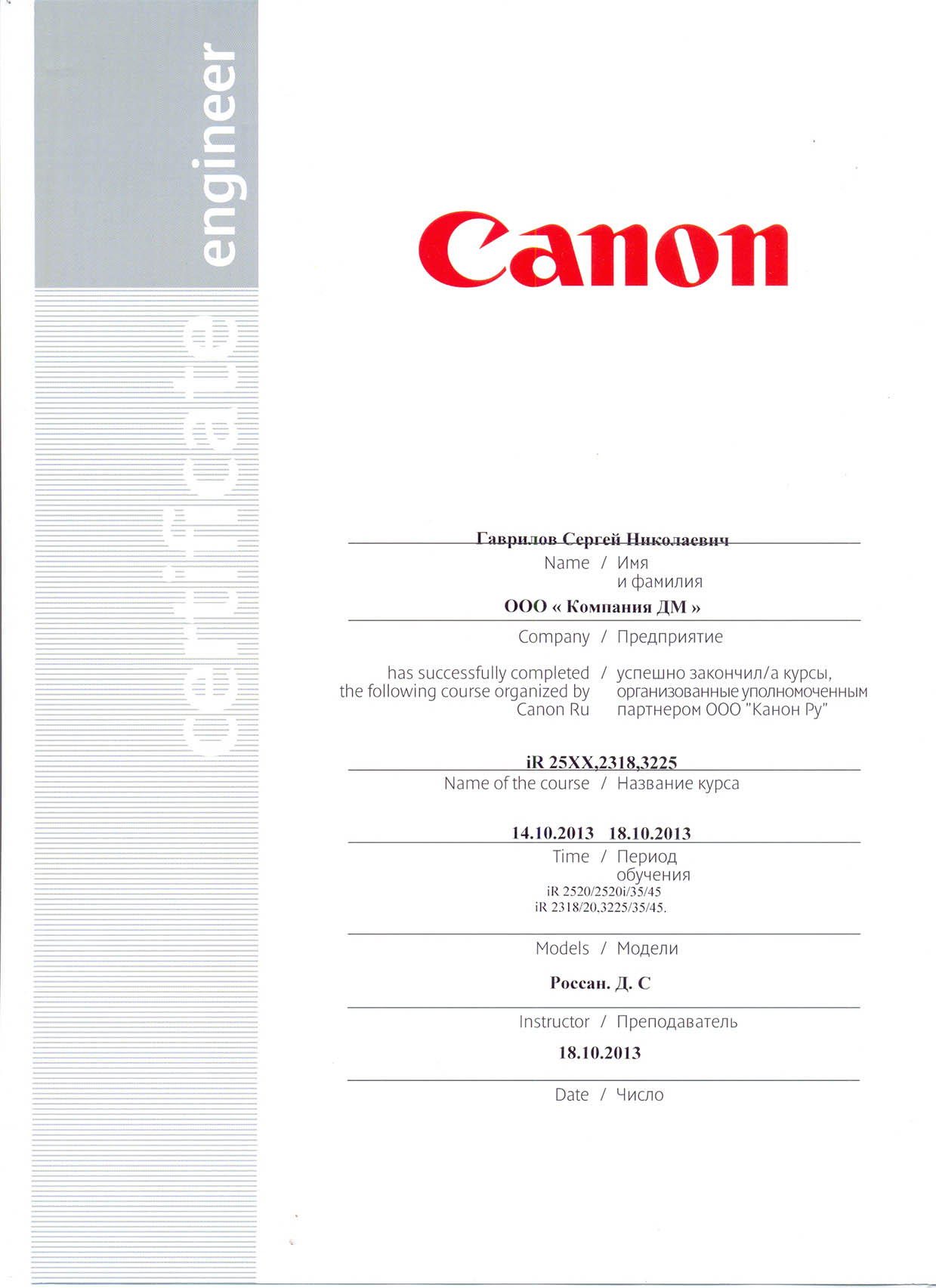 canon-certificat2