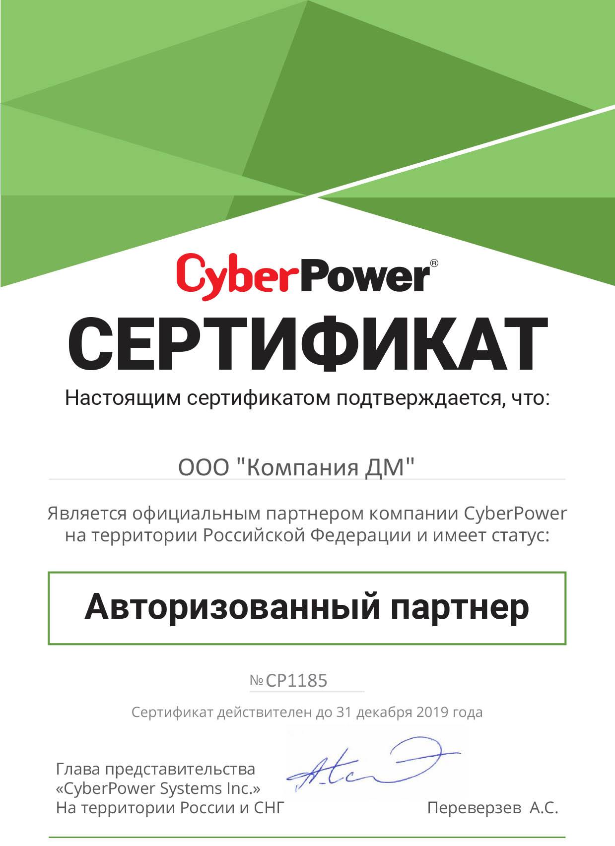 Cyber Power 2019