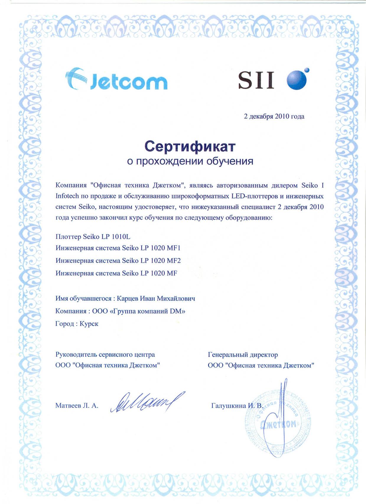 djetcom-sertificat