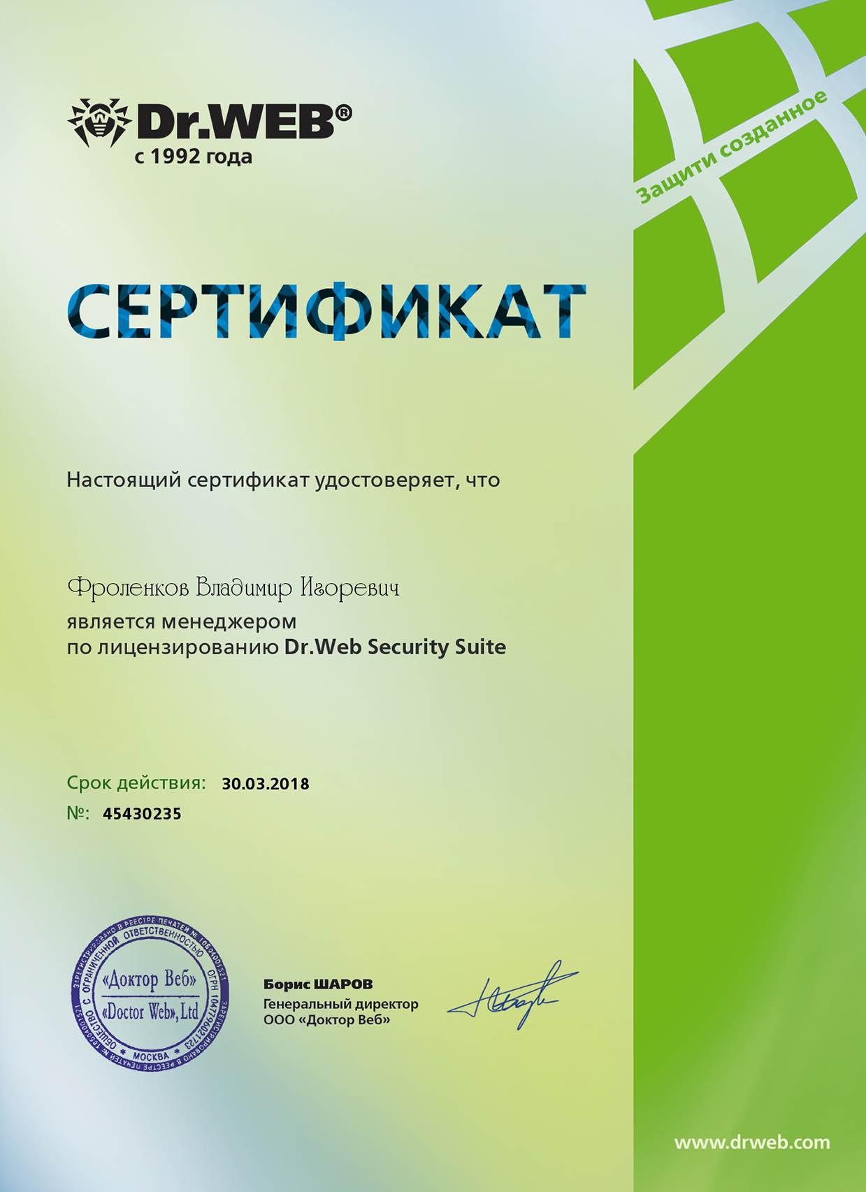 Сертификат менеджера по лицензированию Dr.Web