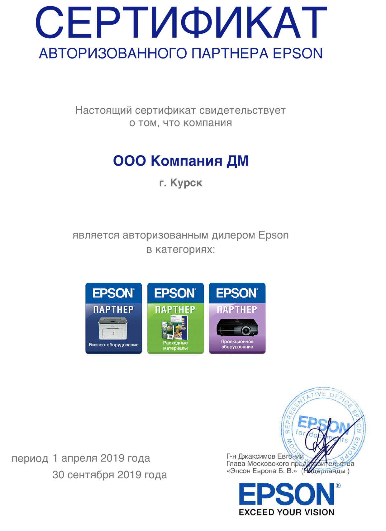 Epson 2019 компания DM