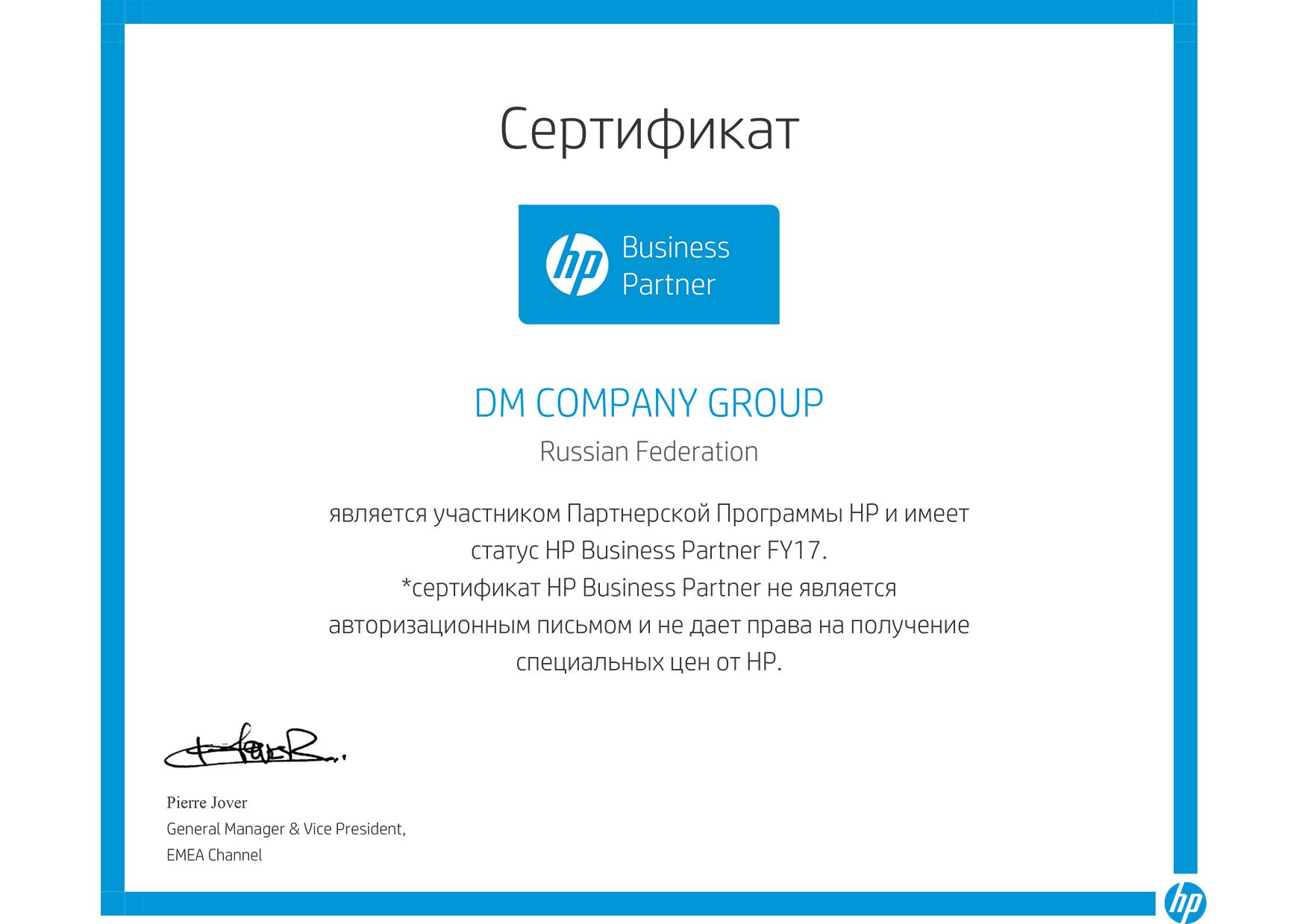 Сертификат подтверждающий статус бизнес-партнера HP для Компании DM