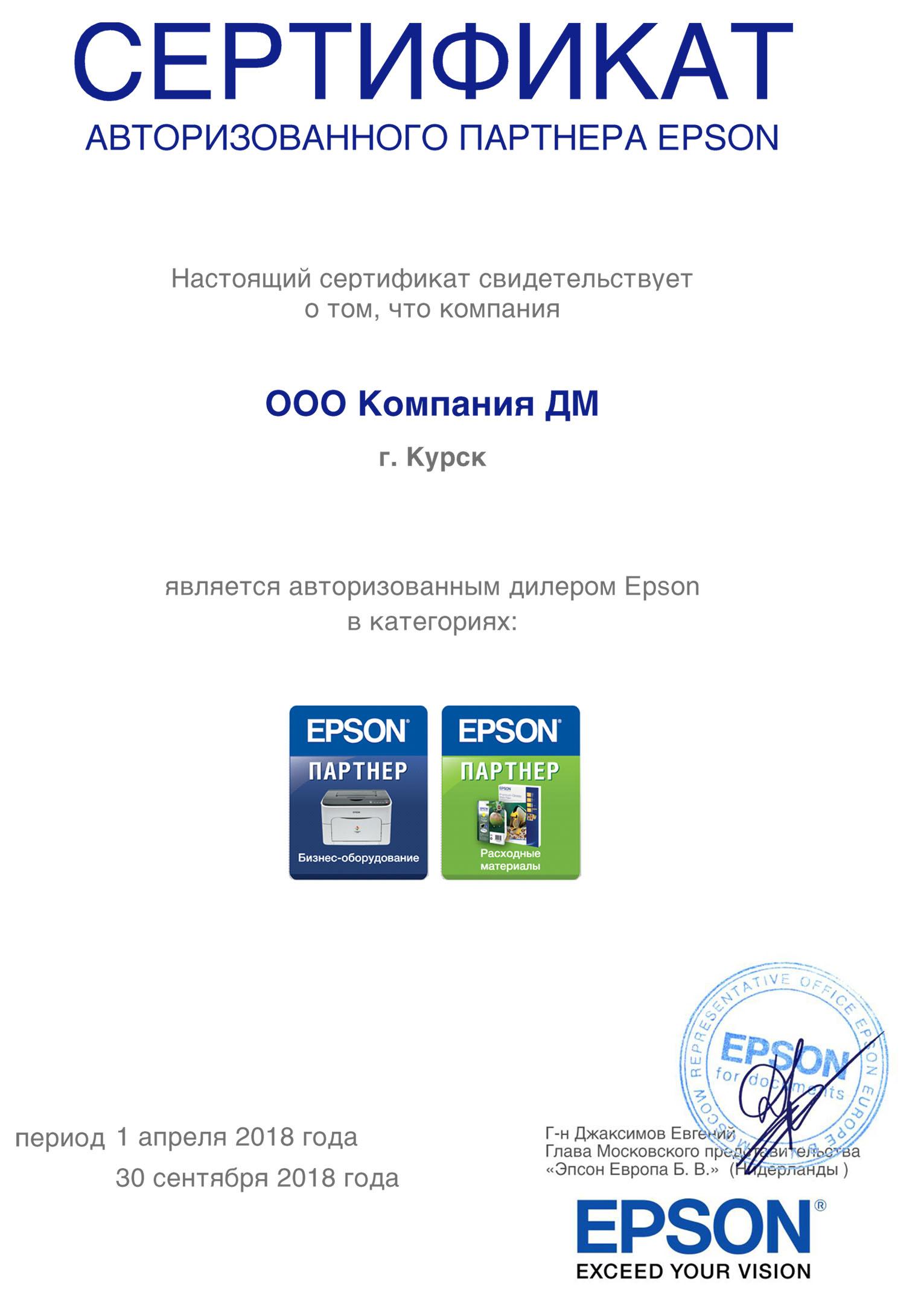 Сертификат партнера Epson для компании DM