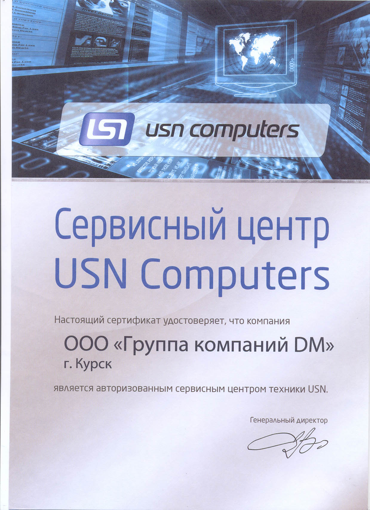 usncom-sertificat