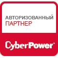 Сертифицированный партнер CyberPower