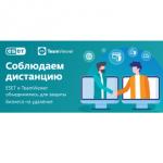 Акция ESET и TeamViewer: решения для безопасной дистанционной работы